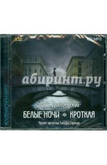 Достоевский Федор Михайлович Белые ночи. Кроткая (CDmp3)