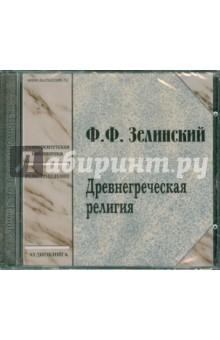 Зелинский Фаддей Францевич Древнегреческая религия (CDmp3)