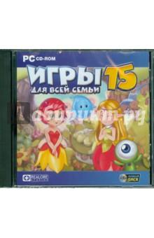 Игры для всей семьи 15 (CDpc)