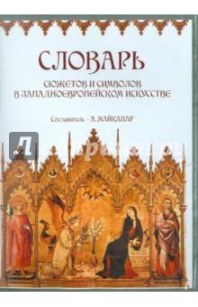 Словарь сюжетов и символов в западноевропейском искусстве (CDpc)