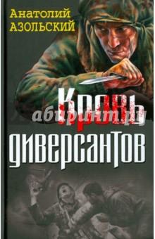 Азольский Анатолий Алексеевич Кровь диверсантов