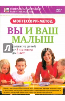 Монтессори-метод: Вы и ваш малыш. Развитие детей от 8 месяцев до 3 лет (DVD)