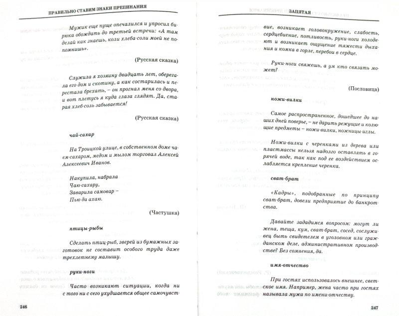 Иллюстрация 1 из 43 для Правильный словарь в 4 томах   Лабиринт - книги. Источник: Лабиринт