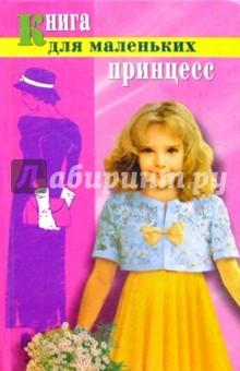 Книга для маленьких принцесс. Современная энциклопедия для девочек. ФГОС