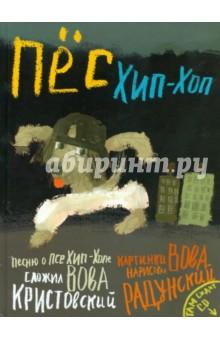 Пес Хип-хоп (+CD)