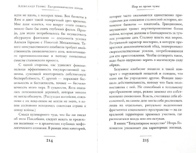 Иллюстрация 1 из 18 для Колобок и др. Кулинарные путешествия - Александр Генис | Лабиринт - книги. Источник: Лабиринт