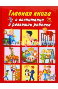 Главная книга о воспитании и развитии ребенка