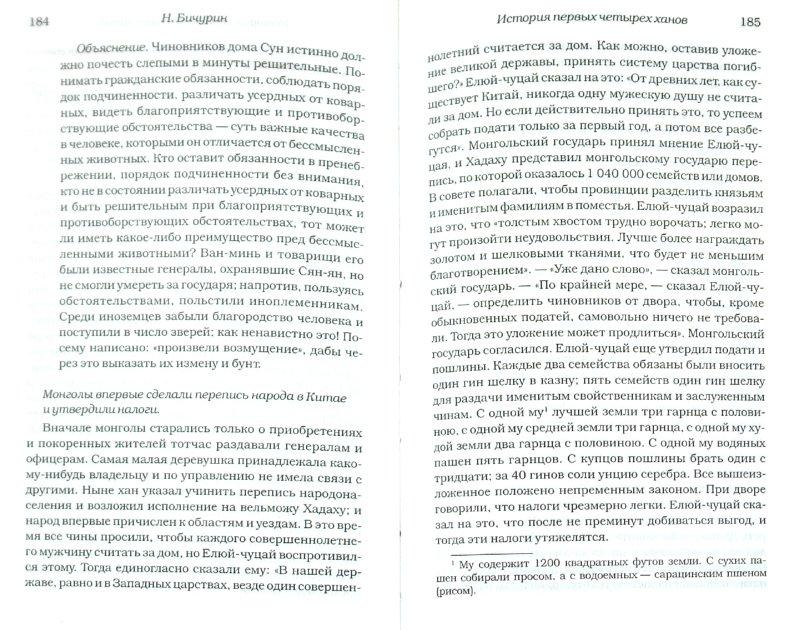 Иллюстрация 1 из 8 для История монголов - А. Лактионов   Лабиринт - книги. Источник: Лабиринт