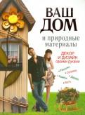 Светлана Хворостухина: Поделки из природных материалов. Ваш дом и природные материалы. Декор и дизайн своими руками