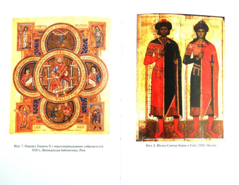 Иллюстрация 1 из 16 для Дорога Домой - Владимир Жикаренцев   Лабиринт - книги. Источник: Лабиринт