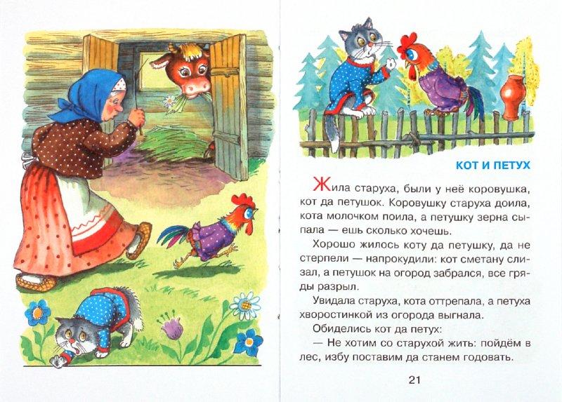 Иллюстрация 1 из 26 для Кот и лиса | Лабиринт - книги. Источник: Лабиринт