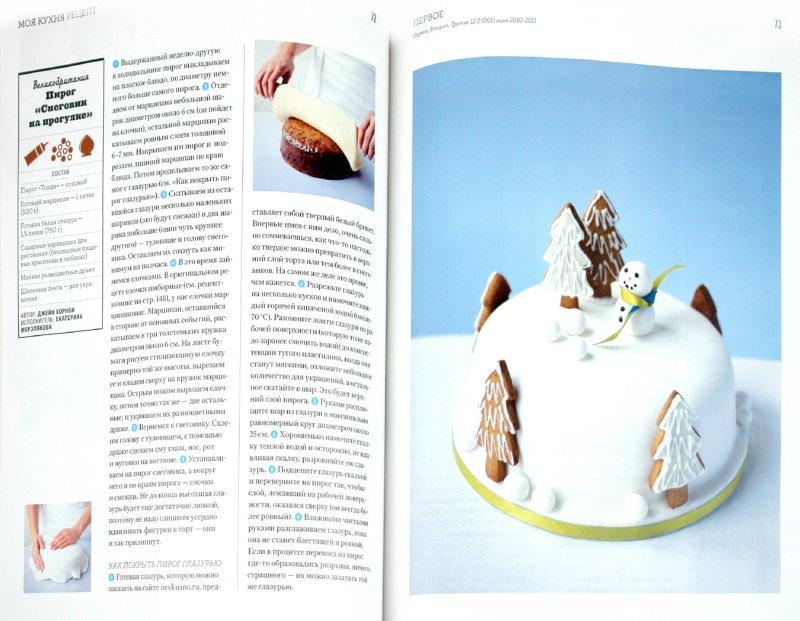 """Иллюстрация 1 из 16 для Журнал """"Первое, Второе, Третье"""" 2010-2011/ №12-2(001)   Лабиринт - сувениры. Источник: Лабиринт"""
