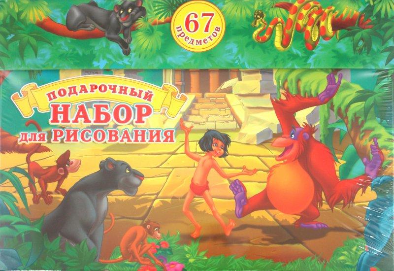 Иллюстрация 1 из 2 для Подарочный набор для рисования, 67 предметов (ПНР003)   Лабиринт - игрушки. Источник: Лабиринт