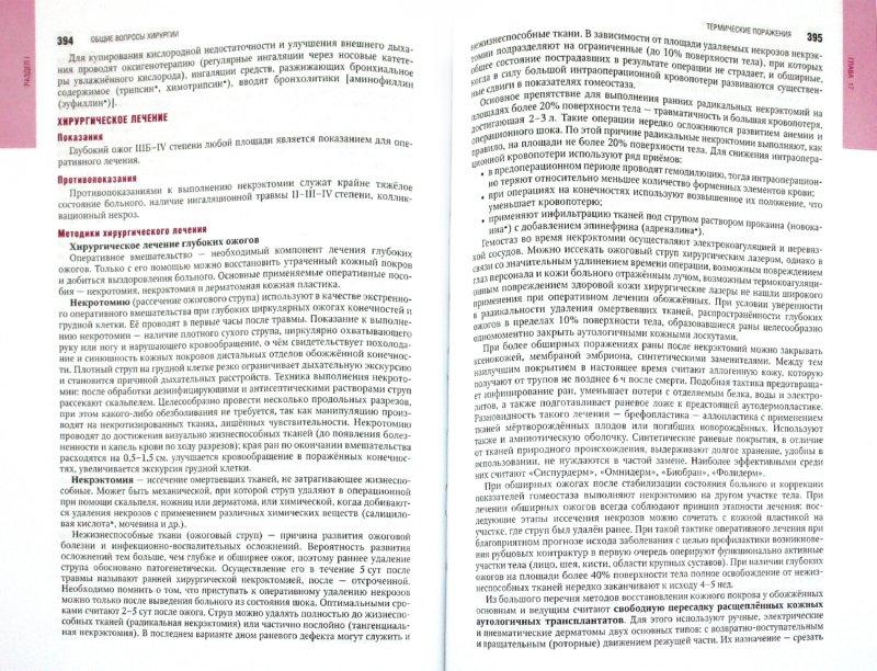 Иллюстрация 1 из 59 для Клиническая хирургия: национальное руководство. В 3-х томах. Том 1 (+CD) | Лабиринт - книги. Источник: Лабиринт