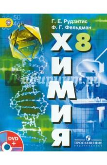 Химия. Неорганическая химия. 8 класс (+CD)