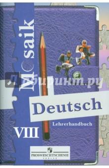 Немецкий язык. Книга для учителя. 8 класс