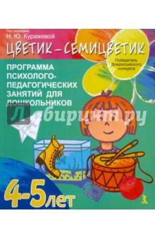 Цветик-семицветик . Программа интеллектуального, эмоционального и волевого развития детей 4-5 лет