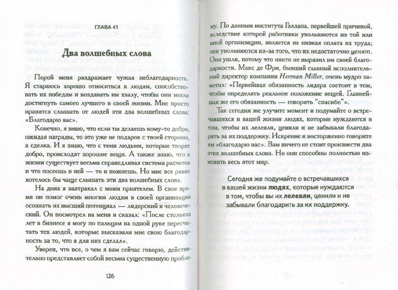 Иллюстрация 1 из 6 для Путь к величию: Практическое руководство - Робин Шарма | Лабиринт - книги. Источник: Лабиринт