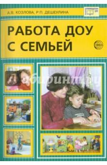 Работа ДОУ с семьей. Методические рекомендации
