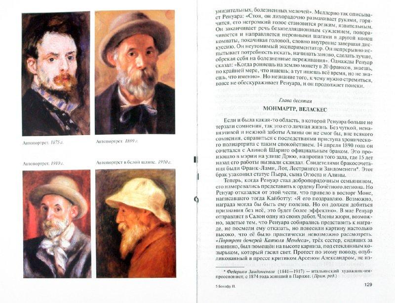 Иллюстрация 1 из 20 для Ренуар - Паскаль Бонафу | Лабиринт - книги. Источник: Лабиринт