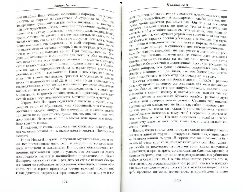 Иллюстрация 1 из 37 для Малое собрание сочинений - Антон Чехов   Лабиринт - книги. Источник: Лабиринт