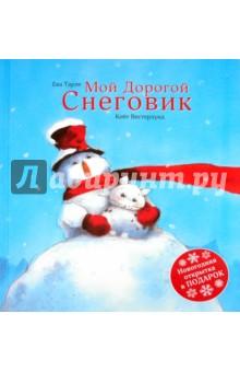 Тарле, Вестерлунд - Мой дорогой снеговик обложка книги