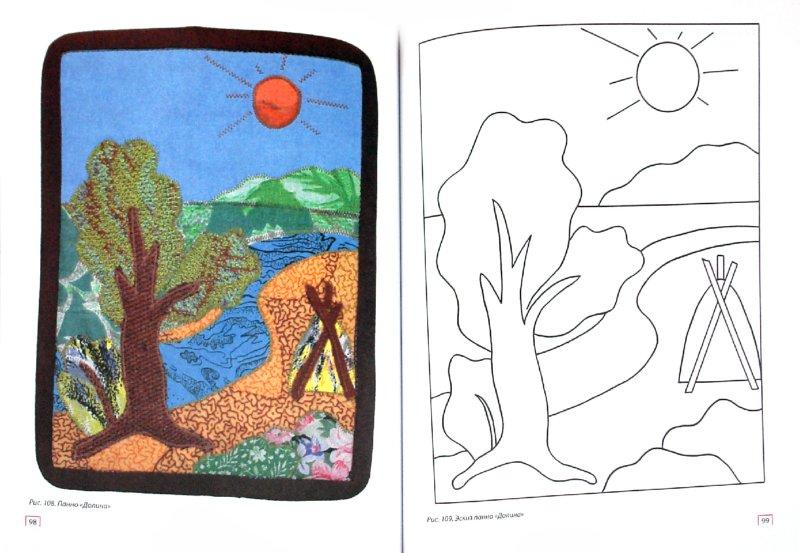 Иллюстрация 1 из 14 для Школа лоскутной техники - Ирина Костикова | Лабиринт - книги. Источник: Лабиринт