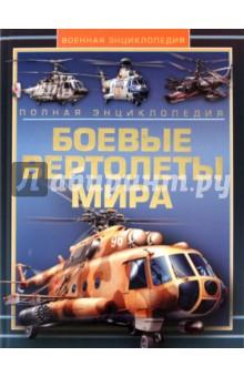 Боевые вертолеты мира. Полная энциклопедия