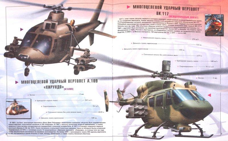 Иллюстрация 1 из 14 для Боевые вертолеты мира. Полная энциклопедия - Шунков, Ликсо   Лабиринт - книги. Источник: Лабиринт
