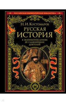 Русская история в жизнеописаниях ее главных деятелей
