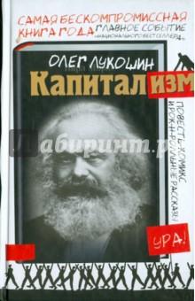 КапитализмСовременная отечественная проза<br>Олег Лукошин, финалист премии НАЦИОНАЛЬНЫЙ БЕСТСЕЛЛЕР, прозаик, популярный блогер и непримиримый борец с несправедливостью. Писатели по определению честные люди, они должны быть за простой народ. Вот я писатель для народа, а не для писателей. Моя проза хлесткая, необычная, прикольная, в ней совсем другой нарратив и настроение, чем в большинстве тексов сегодняшней русскоязычной прозы. Капитализм - повесть-комикс о двадцатилетнем молодце Максиме, которого отец с матерью послали из дома на хер.<br>