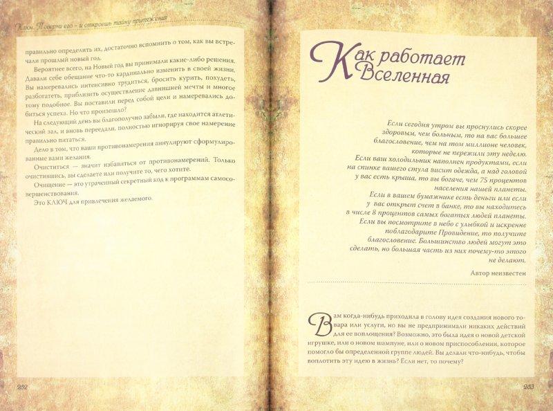 Иллюстрация 1 из 31 для Секрет притяжения. Большая книга исполнения желаний - Джо Витале   Лабиринт - книги. Источник: Лабиринт
