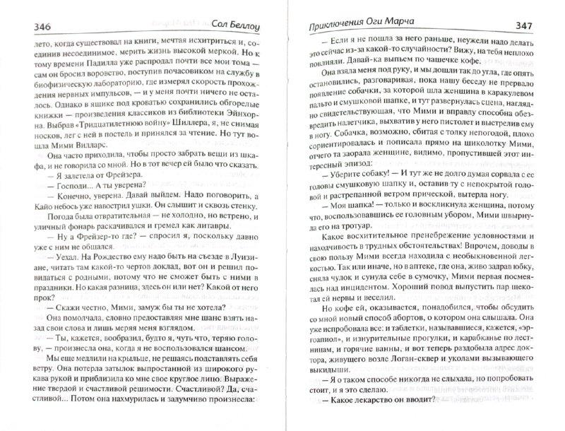 Иллюстрация 1 из 10 для Приключения Оги Марча - Сол Беллоу | Лабиринт - книги. Источник: Лабиринт