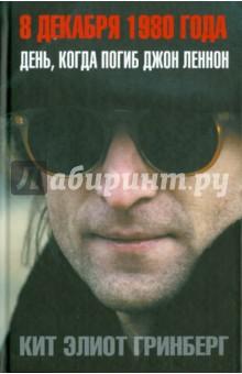8 декабря 1980 года. День, когда погиб Джон ЛеннонДеятели культуры и искусства<br>Еще с утра ничто не предвещало беды: фотосессия для Роллинг Стоун, интервью на радио, обед с семьёй, запись в студии, удачный день для рок-звезды, вернувшейся из творческого отпуска, а вечером его убили. Смертоносные пули вылетают из ствола, но часы продолжают тикать: доктор Стивен Линн выходит из кабинета неотложной помощи и объявляет, что бывший битл мёртв, Говард Коуселл объявляет о смерти певца в передаче Футбол в понедельник ночью, а Пола Маккартни обливают грязью за то, что он буркнул Хреново, да - его скорбь приняли за безразличие.<br>