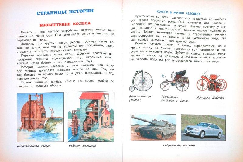 Иллюстрация 1 из 3 для Технология. 3 класс - Узорова, Нефедова | Лабиринт - книги. Источник: Лабиринт