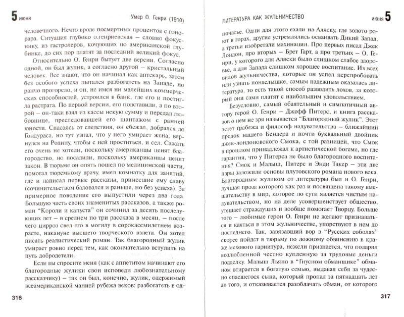 Иллюстрация 1 из 6 для Календарь. Разговоры о главном - Дмитрий Быков   Лабиринт - книги. Источник: Лабиринт