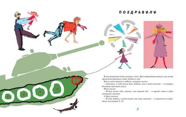 Иллюстрация 1 из 28 для Чаепитие с пяткой - Ирина Краева | Лабиринт - книги. Источник: Лабиринт