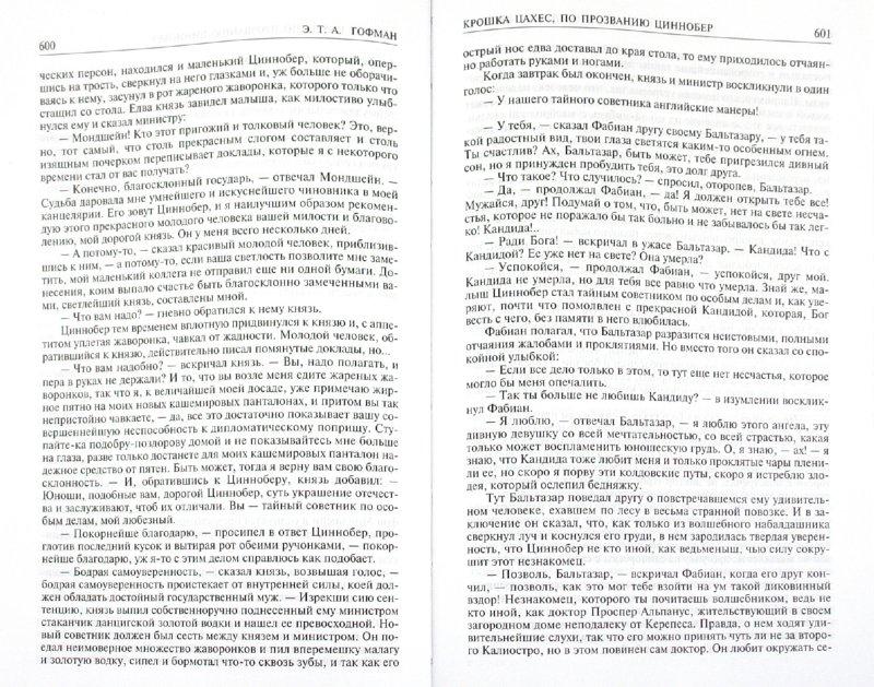 Иллюстрация 1 из 43 для Полное собрание сочинений в двух томах. Том 1 - Гофман Эрнст Теодор Амадей | Лабиринт - книги. Источник: Лабиринт
