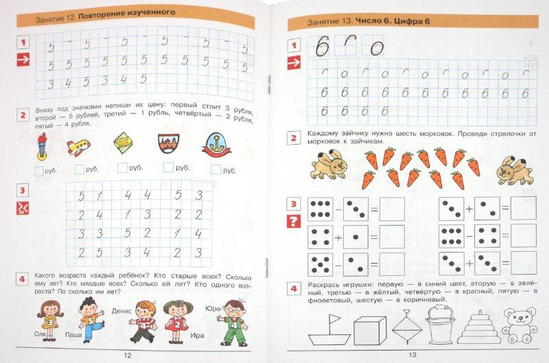 Иллюстрация 1 из 22 для От цифры к цифре. Рабочая тетрадь для детей 6-7 лет - Константин Шевелев | Лабиринт - книги. Источник: Лабиринт