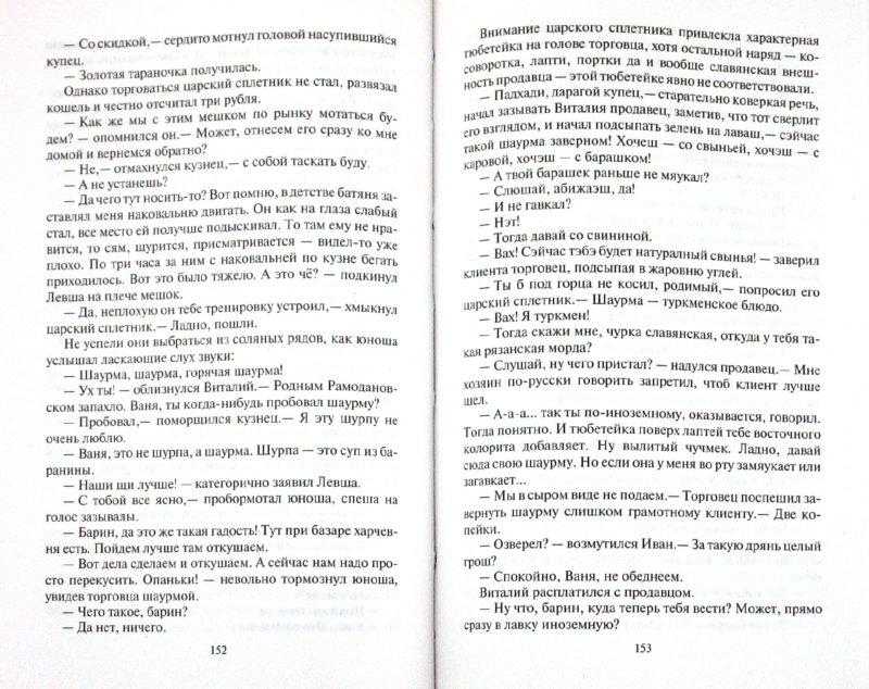 Иллюстрация 1 из 9 для Царский сплетник - Шелонин, Баженов   Лабиринт - книги. Источник: Лабиринт