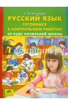 Русский язык. Готовимся к контрольным работам за курс начальной школы
