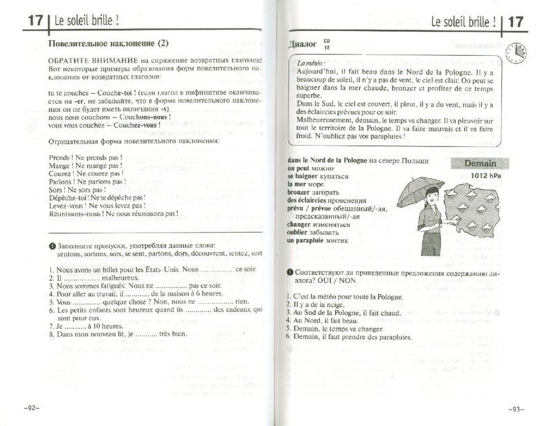 Иллюстрация 1 из 7 для Французский язык за 20 минут каждый день - Изабелла Каминьска | Лабиринт - книги. Источник: Лабиринт