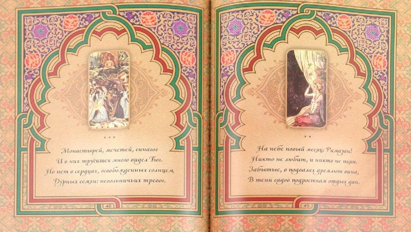 Иллюстрация 1 из 12 для Мудрость Востока. Омар Хайям. Рубаи - Мирослав Адамчик | Лабиринт - книги. Источник: Лабиринт