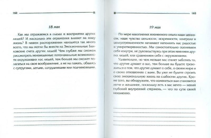 Иллюстрация 1 из 2 для Мысли на каждый день: по книге 7 навыков высокоэффективных людей - Стивен Кови   Лабиринт - книги. Источник: Лабиринт