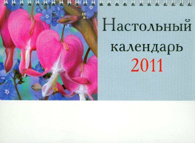 Иллюстрация 1 из 2 для 7 навыков высокоэффективных людей (+ календарь) - Стивен Кови | Лабиринт - книги. Источник: Лабиринт