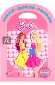 """Наклей. Дорисуй. Раскрась """"Барби"""" (№ 1009)"""