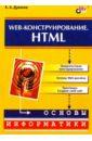 Web-конструирование. HTML
