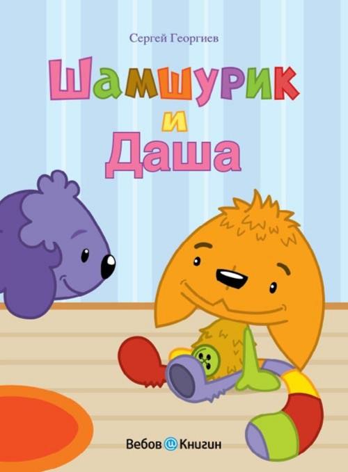 Иллюстрация 1 из 28 для Шамшурик (с личной персонализацией) - Сергей Георгиев | Лабиринт - книги. Источник: Лабиринт