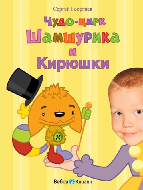 Иллюстрация 1 из 7 для Чудо-цирк Шамшурика (с личной персонализацией) - Сергей Георгиев   Лабиринт - книги. Источник: Лабиринт