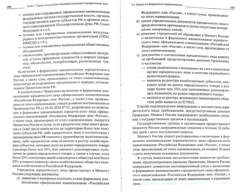 Иллюстрация 1 из 5 для Право интеллектуальной собственности: учебник - Иван Зенин | Лабиринт - книги. Источник: Лабиринт